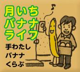 手わたしバナナくらぶ
