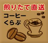 コーヒーくらぶ