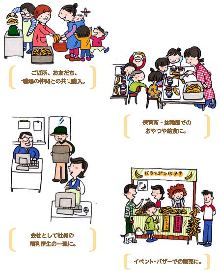 ・保育所・幼稚園でのおやつや給食に。・会社として社員の福利厚生の一環に。・ご近所、お友だち、職場の仲間との共同購入。・イベント・バザーでの販売に。・贈り物として別送指定も可能