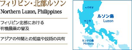 フィリピン北部における有機農業の普及 ・アジアの仲間との知恵や技術の共有