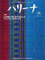 halina14_cover