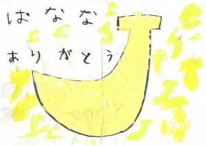 福島・バナナ募金otayori
