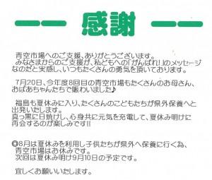 20130722 同朋幼稚園