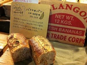大人気・バナナのパン!