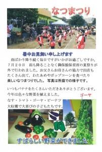 20130731 福島隣保館保育所