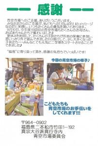 201309同朋幼稚園1