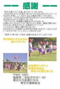 201309同朋幼稚園