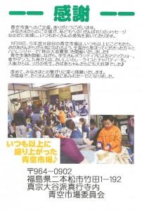 20131116同朋幼稚園
