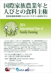 国際家族農業年6