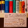 塚原さんのセレクト本コーナー