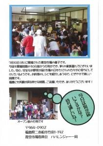 140710同朋幼稚園