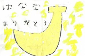 140703バナナお礼