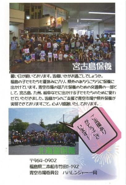 140804同朋幼稚園