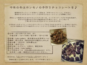 20150119hako_cacao