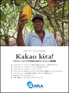 kakaokita