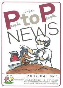 PtoP01