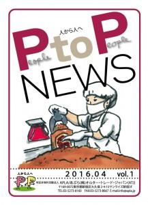 PtoP News