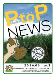 PtoP3_cover