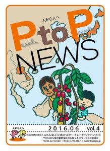 PtoP4_cover