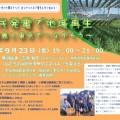(完成版)農民発電チラシ表