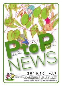 ptop7_cover