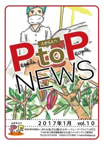 ptop10_cover
