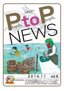 ptop8_cover