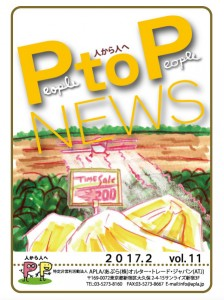 PtoP11_cover