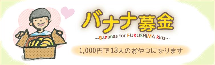 バナナ募金